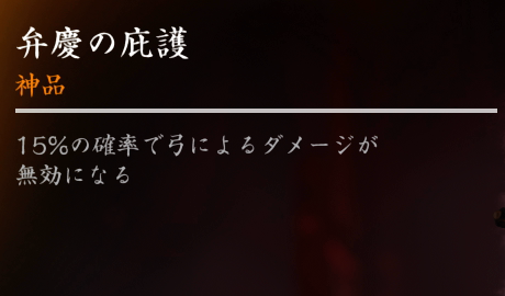 【Ghost of Tsushima】護符《弁慶の庇護》
