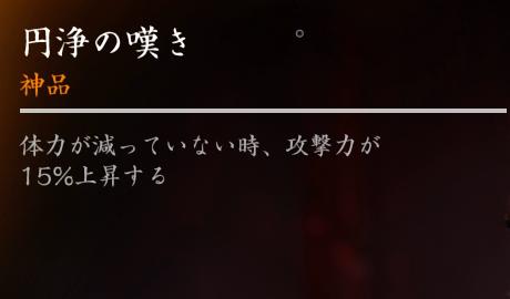 【Ghost of Tsushima】護符《円浄の嘆き》