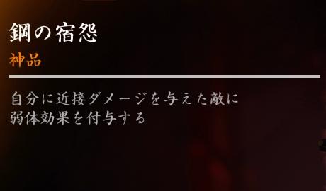【Ghost of Tsushima】護符《鋼の宿怨》