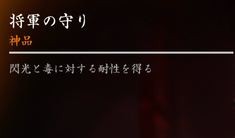 【Ghost of Tsushima】護符《将軍の守り》