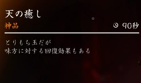 【Ghost of Tsushima】暗具壱《天の癒し》