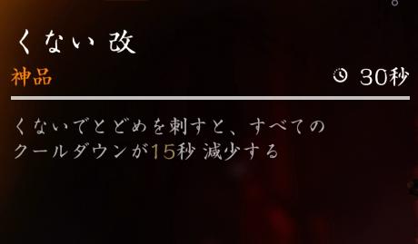 【Ghost of Tsushima】暗具壱《くない・改》