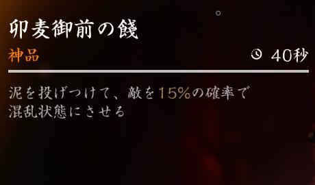 【Ghost of Tsushima】暗具壱《卯麦御前の餞》