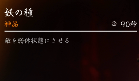 【Ghost of Tsushima】暗具弐《妖の種》