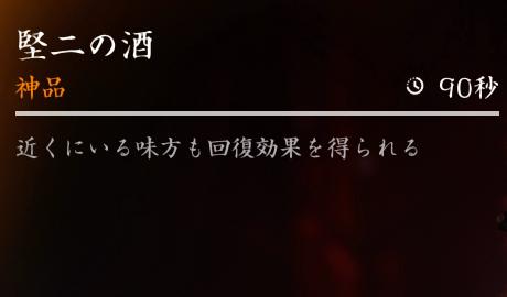 【Ghost of Tsushima】暗具弐《堅二の酒》