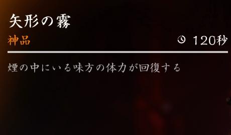 【Ghost of Tsushima】暗具弐《矢形の霧》