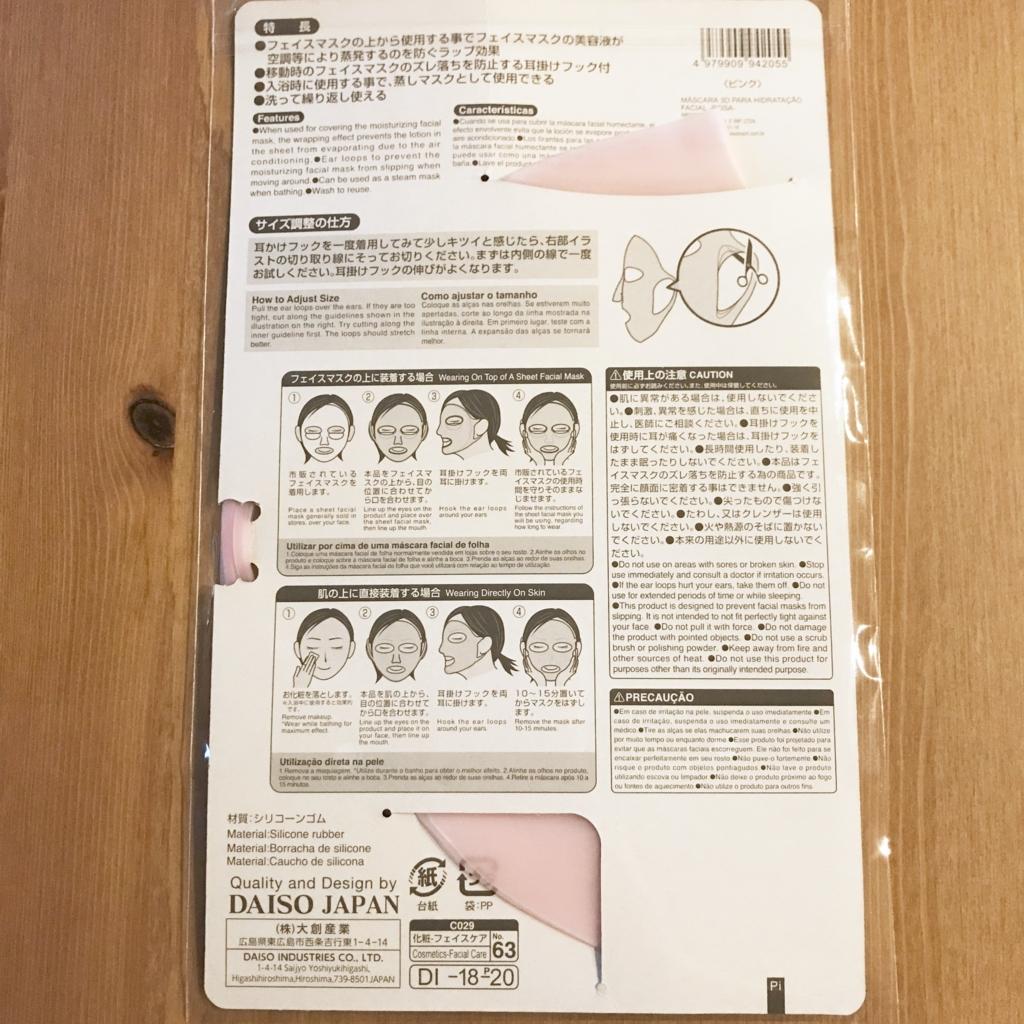 f:id:mizuamenohi:20180401135738j:plain