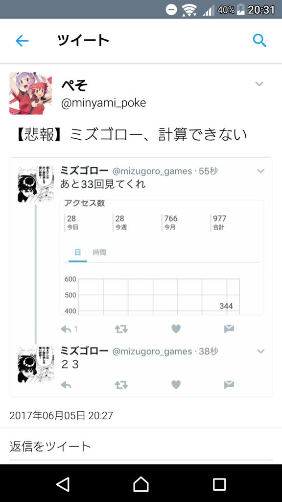 f:id:mizugoro5555:20170605203547p:plain
