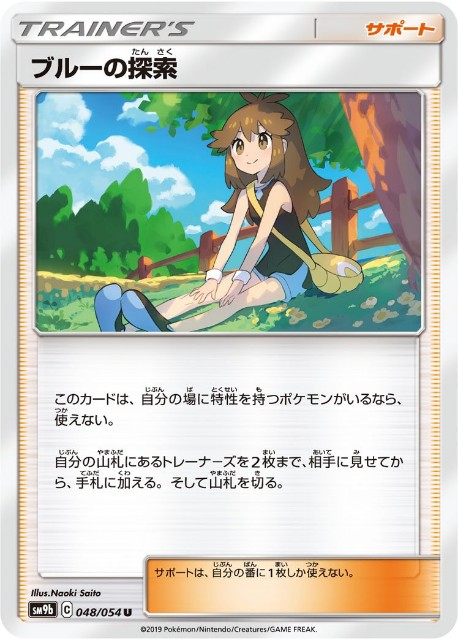 f:id:mizugoro5555:20190129191102j:image