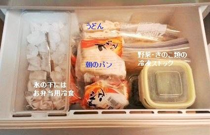 冷凍室の中を公開
