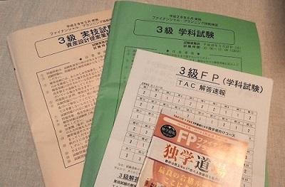 【FP3級】検定試験の自己採点結果
