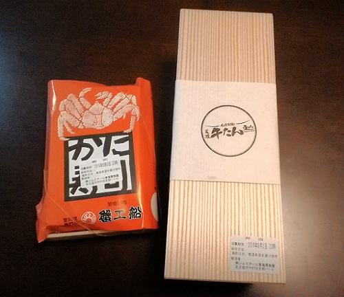 札幌蟹飯「かに寿司」東山「牛たん弁当」