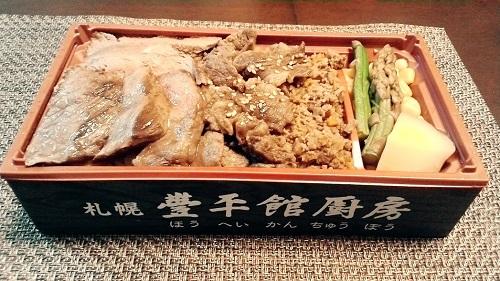 豊平館厨房[札幌]のお弁当