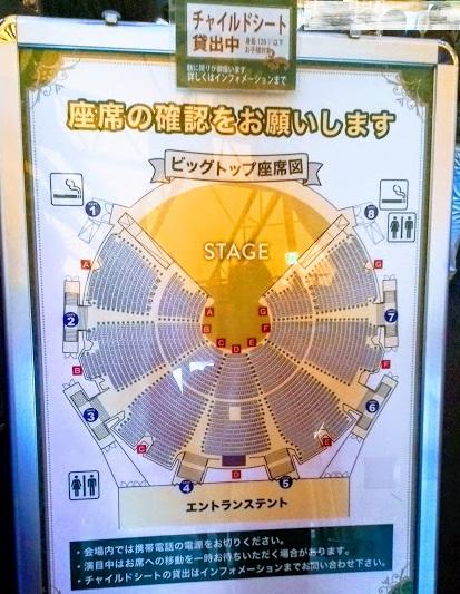 ダイハツ「トーテム」座席図