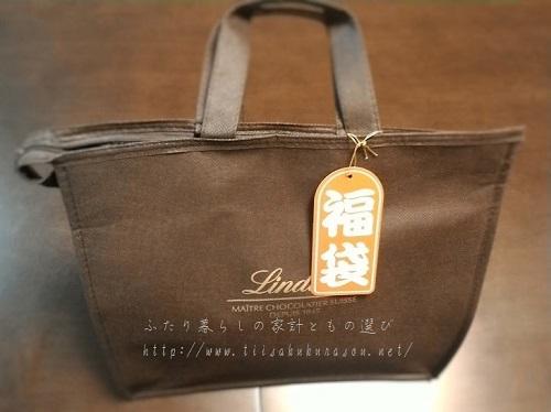 リンツ 5000円 福袋