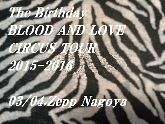 The Birthday「BLOOD AND LOVE CIRCUS TOUR 2015-2016」