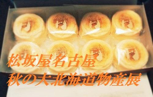 松坂屋名古屋店「秋の大北海道物産展」