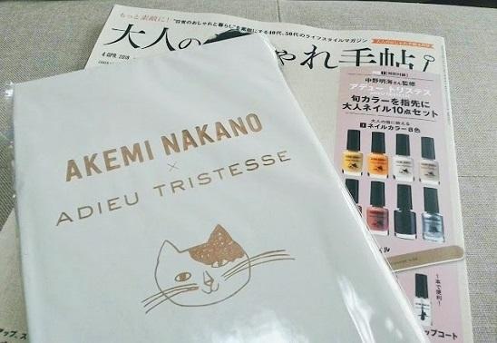 大人のおしゃれ手帳2018年4月号