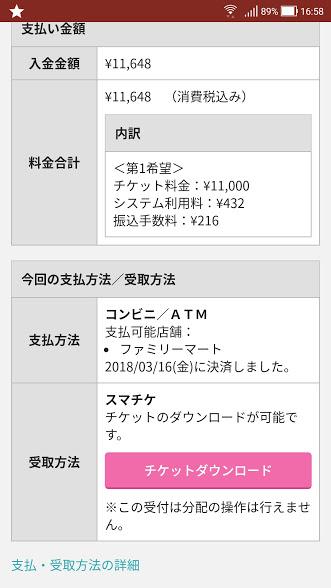 アプリの申込み状況照会ページ