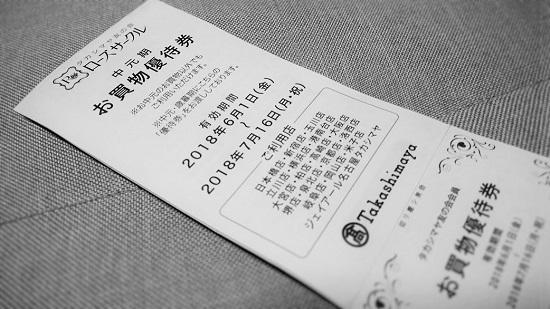 タカシマヤ友の会のお買物優待券