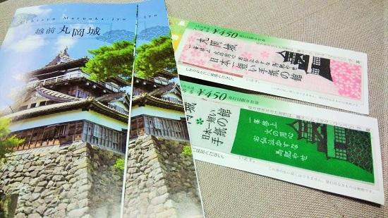 丸岡城の入場券