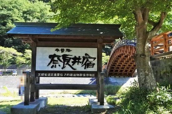 【道の駅】奈良井木曽の大橋