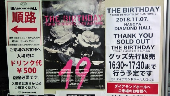 【The Birthday】TOUR 19 NIGHTS 2018 AUTUMN(11/07名古屋)