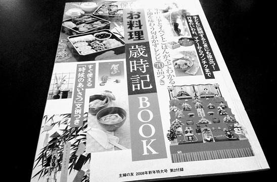 お料理歳時記BOOK
