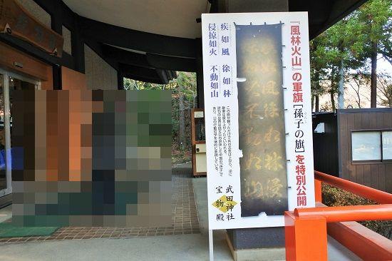 武田神社 宝物殿