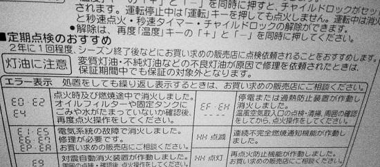 E4 ヒーター エラー コロナ ファン