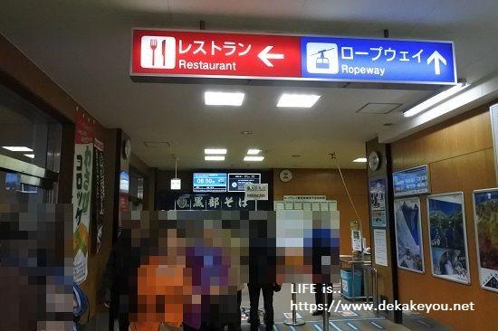 黒部平駅にもレストランが