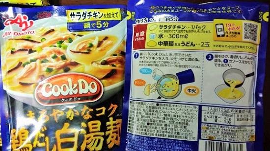 「Cook Do」まろやかなコク 鶏だし白湯麺用