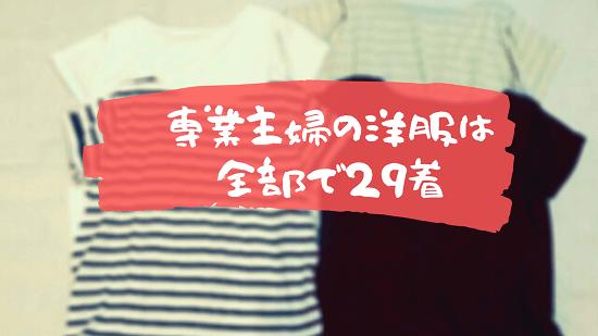 【断捨離】洋服は全部で29着【専業主婦の服装】