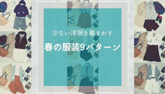 【少ない洋服を着まわす】春コーデ9パターン~その1【30代主婦の服装】