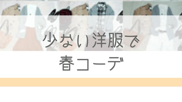 少ない洋服で春コーデ~その2【30代主婦の服装】