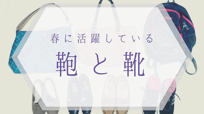【30代主婦の服装】活躍している鞄と靴を公開