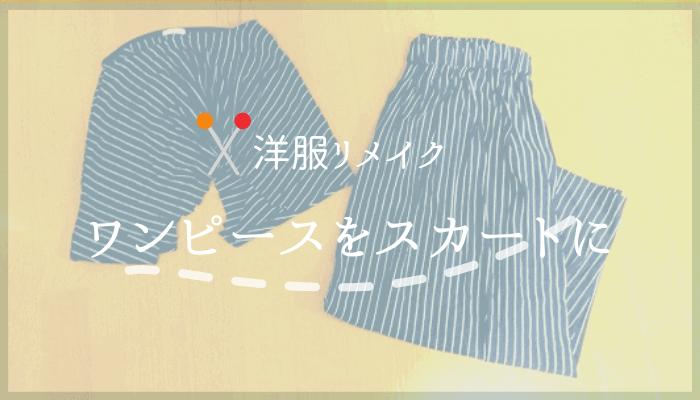 【洋服リメイク】GUのワンピースをロングスカートにお直し