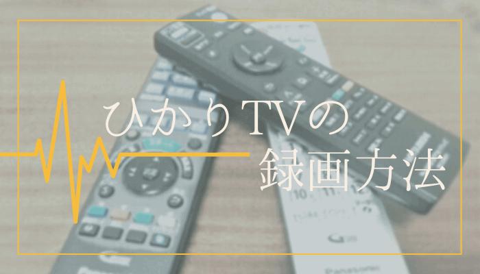 ひかりTVをブルーレイレコーダーやHDDで録画/テレビHDMI接続端子の増設【体験談】