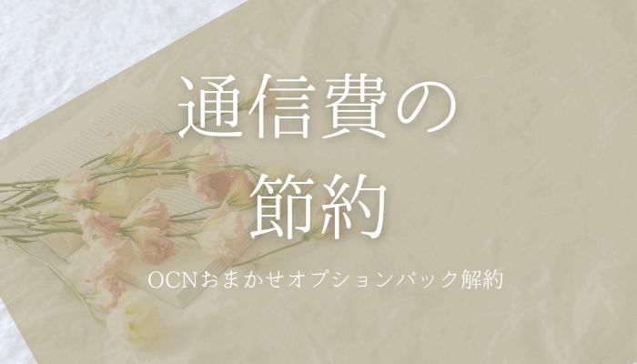 【OCN】おまかせオプションパック解約で通信費を節約【体験談】