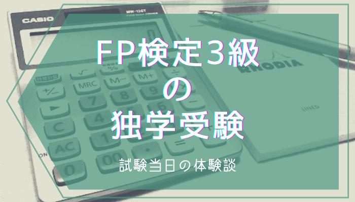 【FP検定3級】独学受験の体験談【試験当日や電卓・教材の感想】