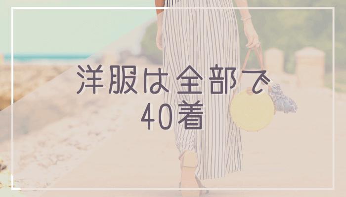 【洋服は全部で40着に】2年間の変化と把握しやすい服の枚数