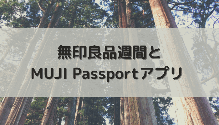 【無印良品】良品週間とMUJI Passportアプリのトラブル