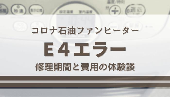 コロナ石油ファンヒーターE4エラー修理の体験談【期間や費用】