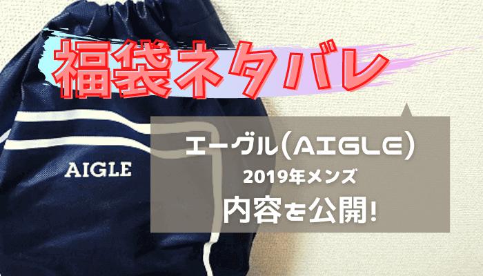 エーグル(AIGLE)福袋2019メンズの中身をネタバレ公開【写真あり】