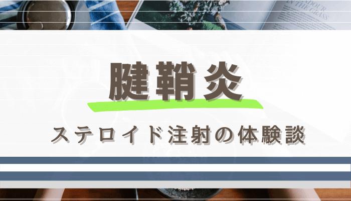【腱鞘炎】ステロイド注射の体験談【ドケルバン病/手首の痛み】