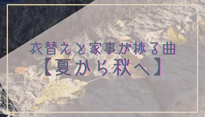 衣替えと家事が捗る曲【夏から秋へ】