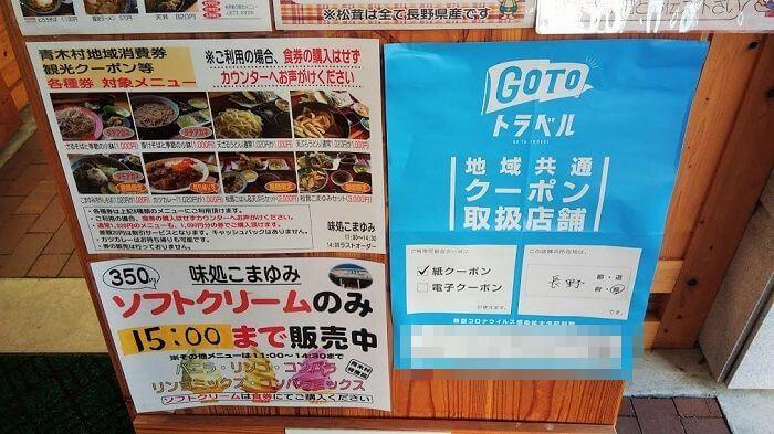 GOTOトラベル地域共通クーポンも利用可能