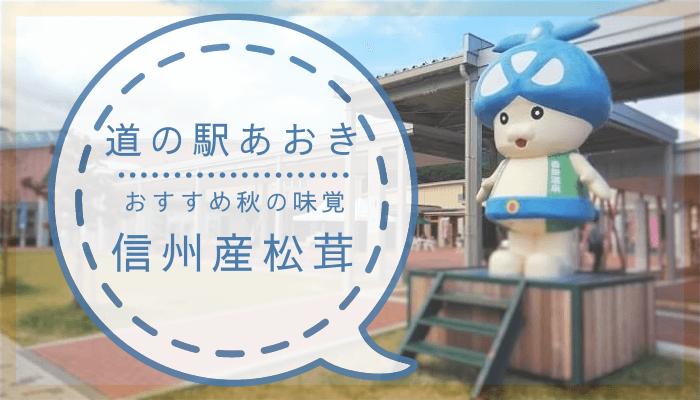 道の駅あおきで松茸!【長野県はマツタケ日本一】