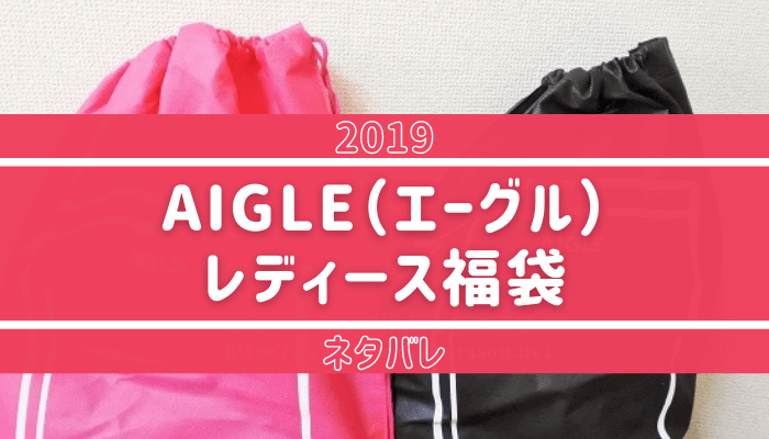 エーグル(AIGLE)ダウン福袋レディ-ス2019ネタバレ公開【写真あり】
