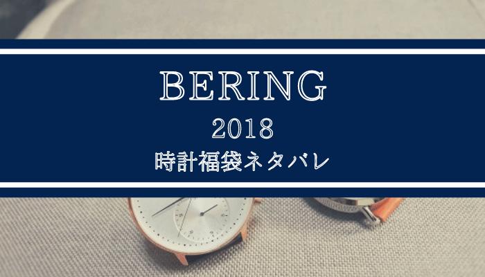 【福袋】腕時計「BERING(ベーリング)」ネタバレ【NORDIC Feeling】